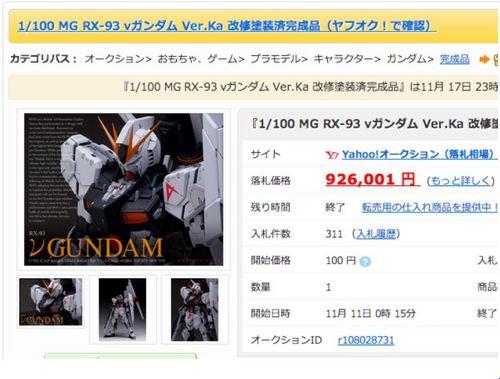 ガンダム3.JPG