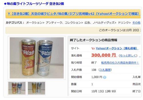 空き缶1.JPG
