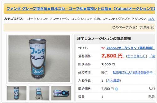 空き缶2.JPG