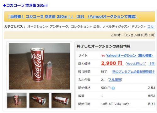 空き缶3.JPG