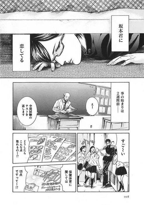 news_large_sakamoto2_3.jpg